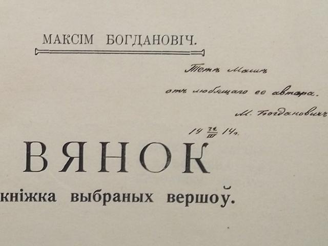 Працяг будзе: да юбілею Літаратурнага музея Максіма Багдановіча
