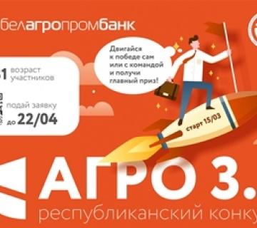 Конкурс по поддержке и развитию молодежного предпринимательства «АГРО 3.0»