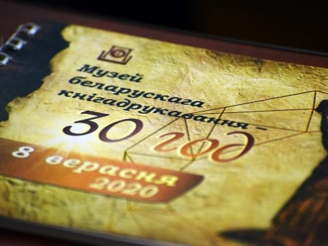 30-годдзе музея беларускага кнігадрукавання