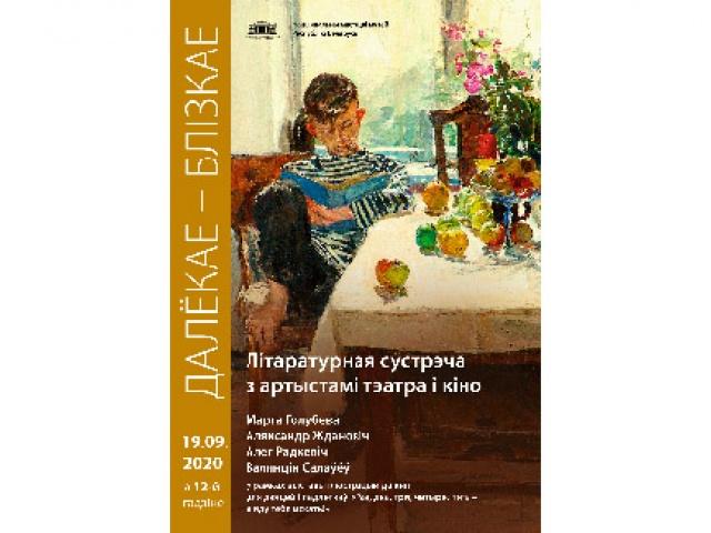 Национальный художественный музей приглашает на литературную встречу с артистами театра и кино 19 сентября