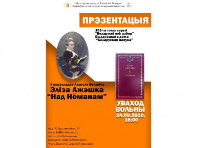 Прэзентацыя 103-га тома серыі «Беларускі кнігазбор»