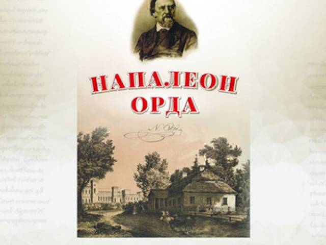 Запрашаем на прэзентацыю альбома «Напалеон Орда» выдавецтва «Беларусь»