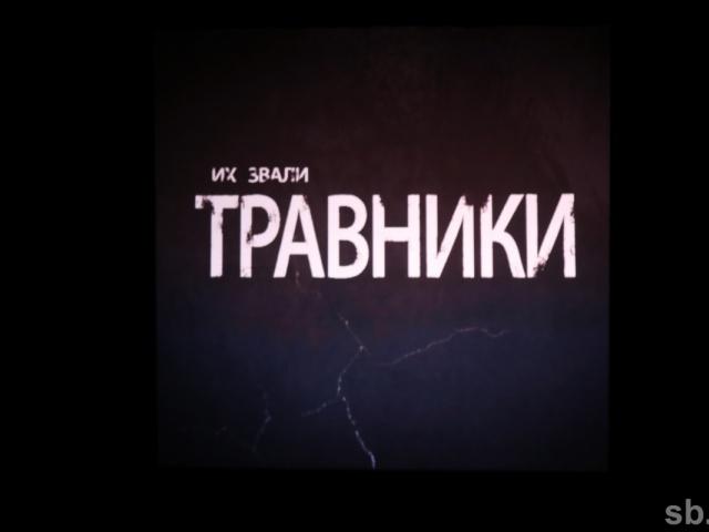 В Минске прошел показ фильма