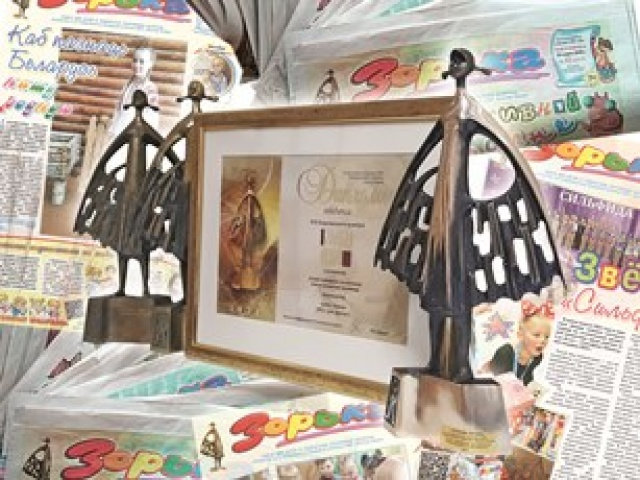 Газета «Зорька» – среди победителей XVII Национального конкурса «Золотая Литера»