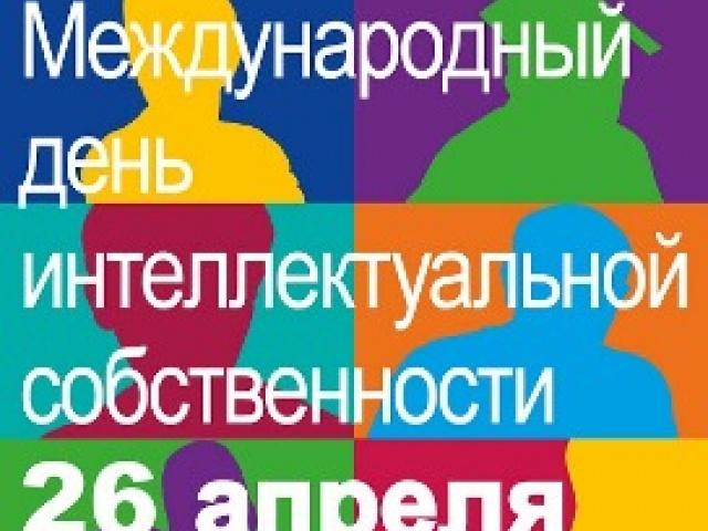 Мероприятия ко Дню интеллектуальной собственности в Беларуси