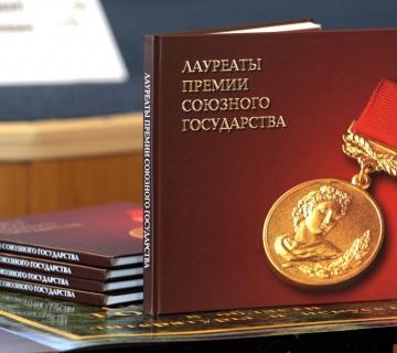 Объявлены сроки общественного обсуждения произведений, отобранных для участия в конкурсе на соискание премий Союзного государства в области литературы и искусства