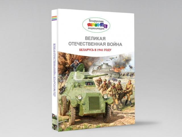 Книжная новинка серии «Белорусская детская энциклопедия»
